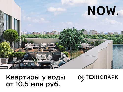 Квартал NOW Первая линия Москвы-реки.